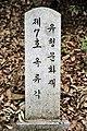 옥류각 - stone sign on road.jpg