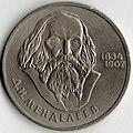 1р-1984-150-річчя народження. Менделєєв. R.jpg