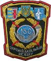 150-й батальйон зв'язку.png