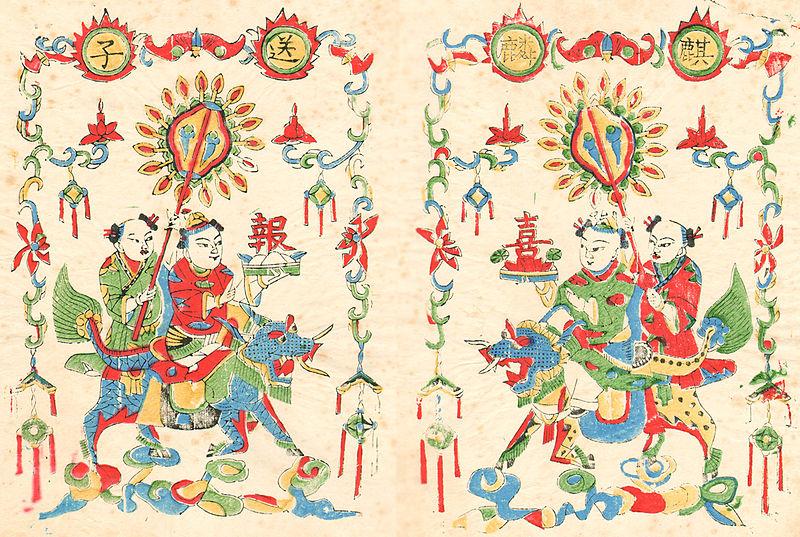 File:1900. Няньхуа.jpg
