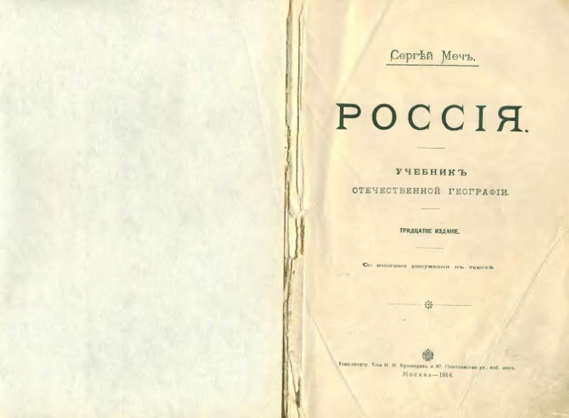 File:1914. Россия.djvu
