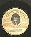1917. Гимн свободной России (пластинка).jpg