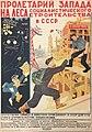 1930. Пролетарий Запада, на леса социалистического строительства в СССР.jpg
