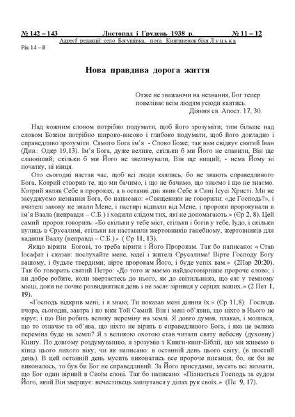 File:1938 11-12У.pdf