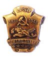 1948 Latvian SSR. Holiday Songs. Badge.png