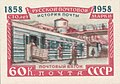 1958. Почтовый вагон.jpg