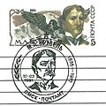 1991 CPA Cover 171 Stamp Postmark.jpg