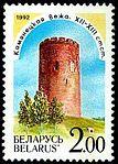 1992. Stamp of Belarus 0011.jpg
