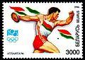 1996. Stamp of Belarus 0156.jpg