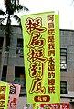 2008年10月反馬嗆中大遊行上支持臺灣前總統陳水扁的旗幟 Flag for Supporting Taiwan's Former President Chen Sui-bian.jpg