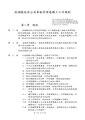 20150206 澎湖縣政府公共車船管理處職工工作規則.pdf
