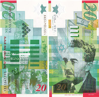 20 new shekel banknote - ₪20 polymer version (2008 issue).