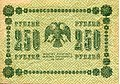 250-rouble note of Russia, 1918 - back.jpg