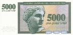 5000 Armenian dram - 1995 (reverse).png