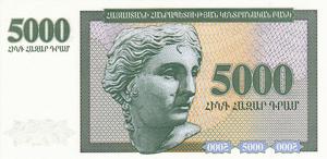 Anahit - 5000 Armenian Dram