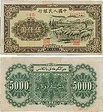5000 Yuan - People's Bank of China (Xinjiang 1951).jpg