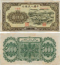 5000 Yuan - People's Bank of China (Xinjiang 1951).jpg