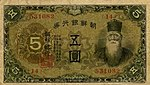5 Yen - Bank of Chosen (1932) 01.jpg