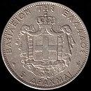 Πεντάδραχμο με το βασιλικό έμβλημα (1874).