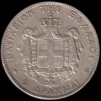 Latin Monetary Union - George I of Greece