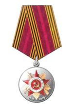 https://upload.wikimedia.org/wikipedia/commons/thumb/9/9c/70_years_to_great_patriotic_war.png/150px-70_years_to_great_patriotic_war.png