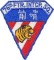 76th Fighter-Interceptor Squadron - Emblem.png