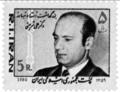 Ali Shariati Stamp.png