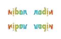 Ambigramme polysymétrique Nibar Radin Ripou Vagin.png
