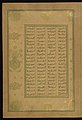 Amir Khusraw Dihlavi - Leaf from Five Poems (Quintet) - Walters W62441A - Full Page.jpg