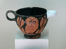 Kotyle territorioscuola enhanced wiki alfa ricerca for Vaso greco a due anse