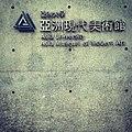 Asia Museum of Modern Art, Asia University title 20140817.jpg