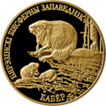 BY-2006-50roubles-Beaver-b.png
