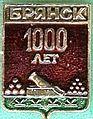 Badge Брянск.jpg