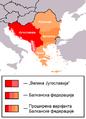 Balkanska federacija.png