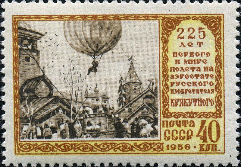 http://upload.wikimedia.org/wikipedia/commons/thumb/9/9c/BalloonSovietStamp.jpg/800px-BalloonSovietStamp.jpg