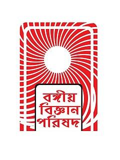 Bangiya Bijnan Parishad An organization to promote science