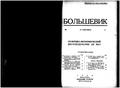 Bolshevik 1926 No17.pdf