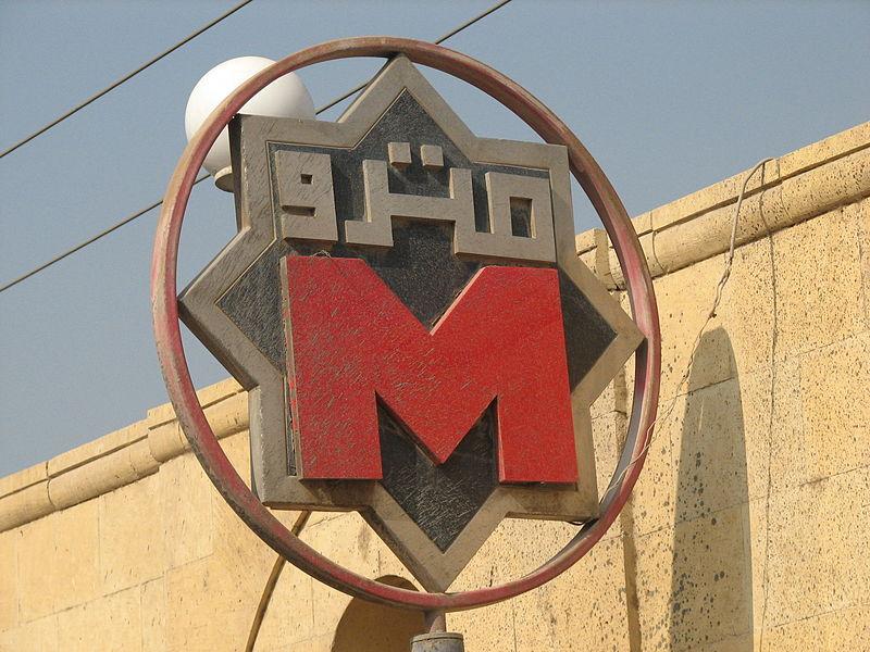 ���� ����� ������� 800px-Cairo_metro.JPG