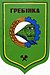 Coat of arms of Hrebinka.jpg
