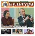 Culture and life, 18-19-2015.pdf