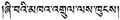 DCA in Dzongkha script.png