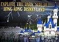 Dark Dark Disneyland (2892246008).jpg