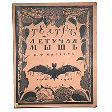 "Летучая мышь"" Н.Ф.Балиева"