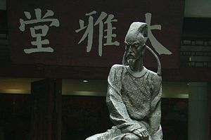 Du Fu Thatched Cottage - A bronze sculpture of Du Fu in front of the Hall of Great Poets.