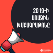 Edit-a-thon for Western Armenian Wikipedia, February, 2019.png