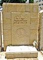Eliyahu Golomb tomb 2.jpg