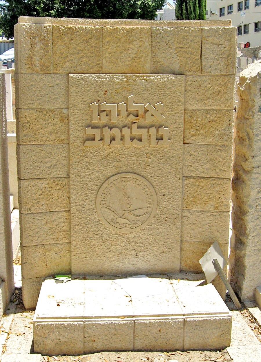 Eliyahu Golomb tomb 2