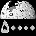 Fa Wikipedia-logo 500000 3.jpg