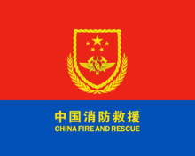 Flag of China Fire and Rescue.png