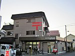 Fuchu Koremasa Post office.jpg